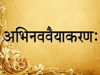 अभिनववैयाकरणः - Abhinavavaiyākaraṇah