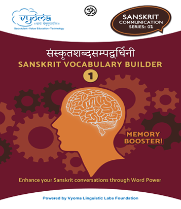 Vocabulary-Builder-1-CD-Cover-Front1