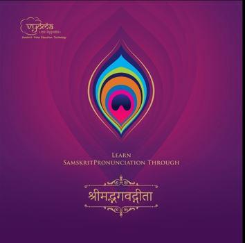 Bhagavad Gita Front (2)