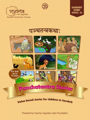 Panchatantra Stories - CD Cover - Front