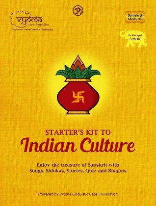 SKTIndianCulture - CD Cover - Front