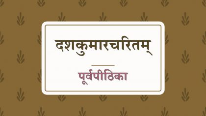 dashakumaracharitam_courseimage