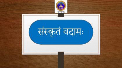 spoken_sanskrit_courseimage