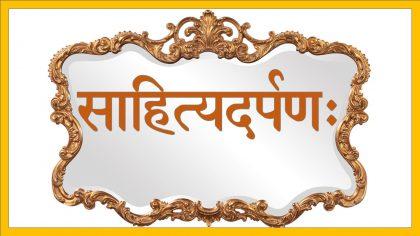 sahityadarpana_courseimage