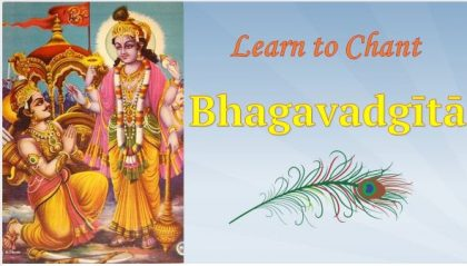 Memorise The Bhagavad Gita - Chapter 1 Self-learning Course